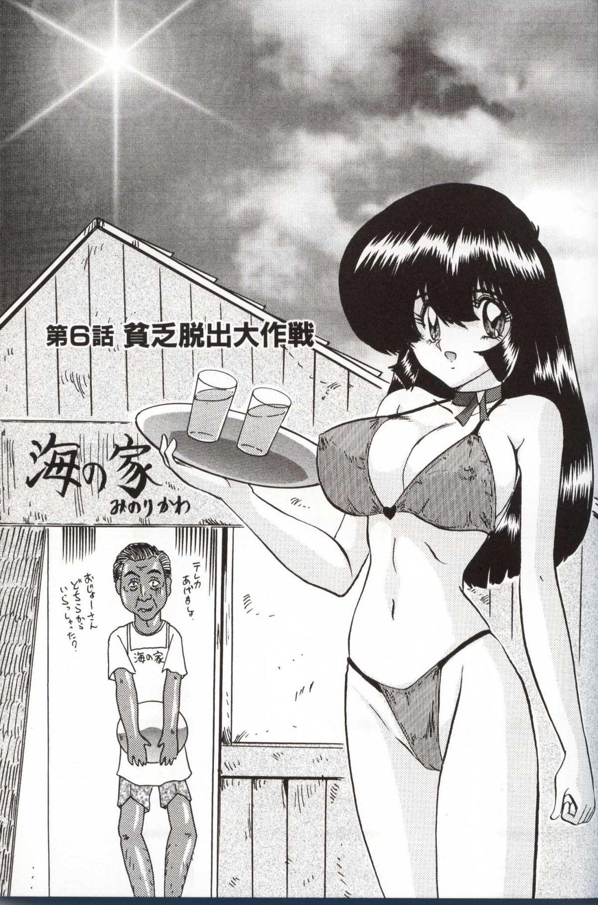 Shoujo Tantei Reimi 83