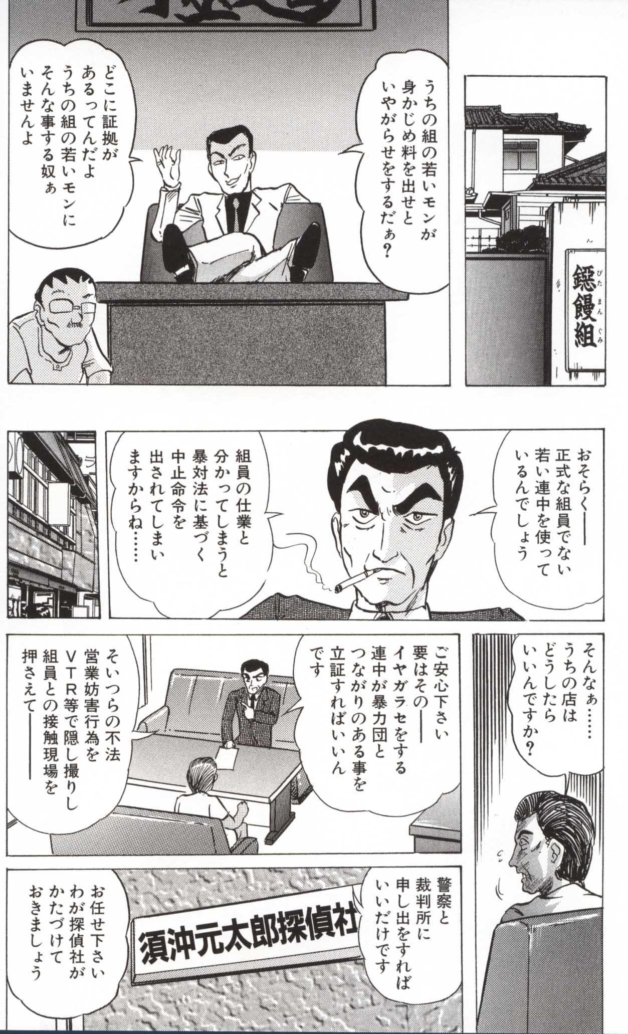 Shoujo Tantei Reimi 84