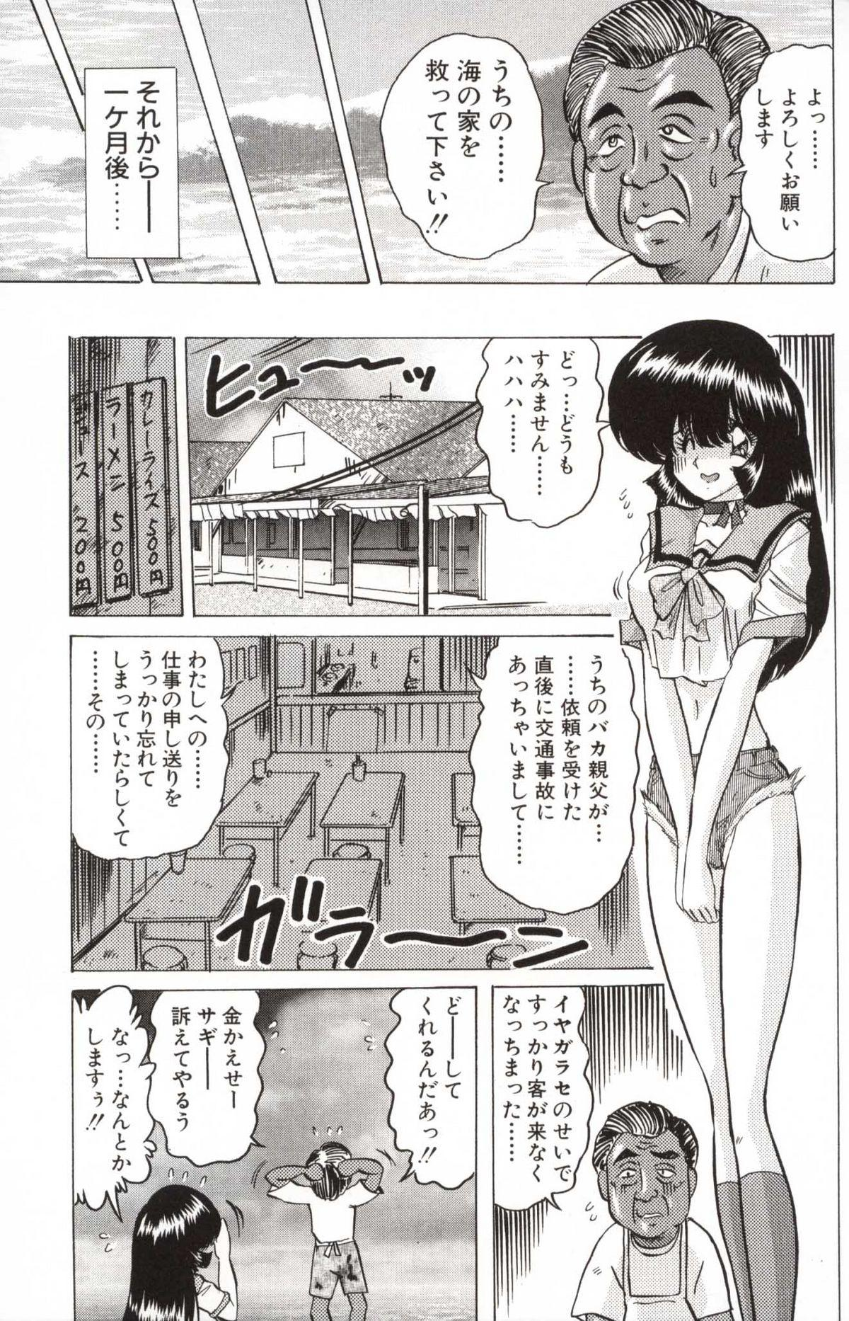 Shoujo Tantei Reimi 85