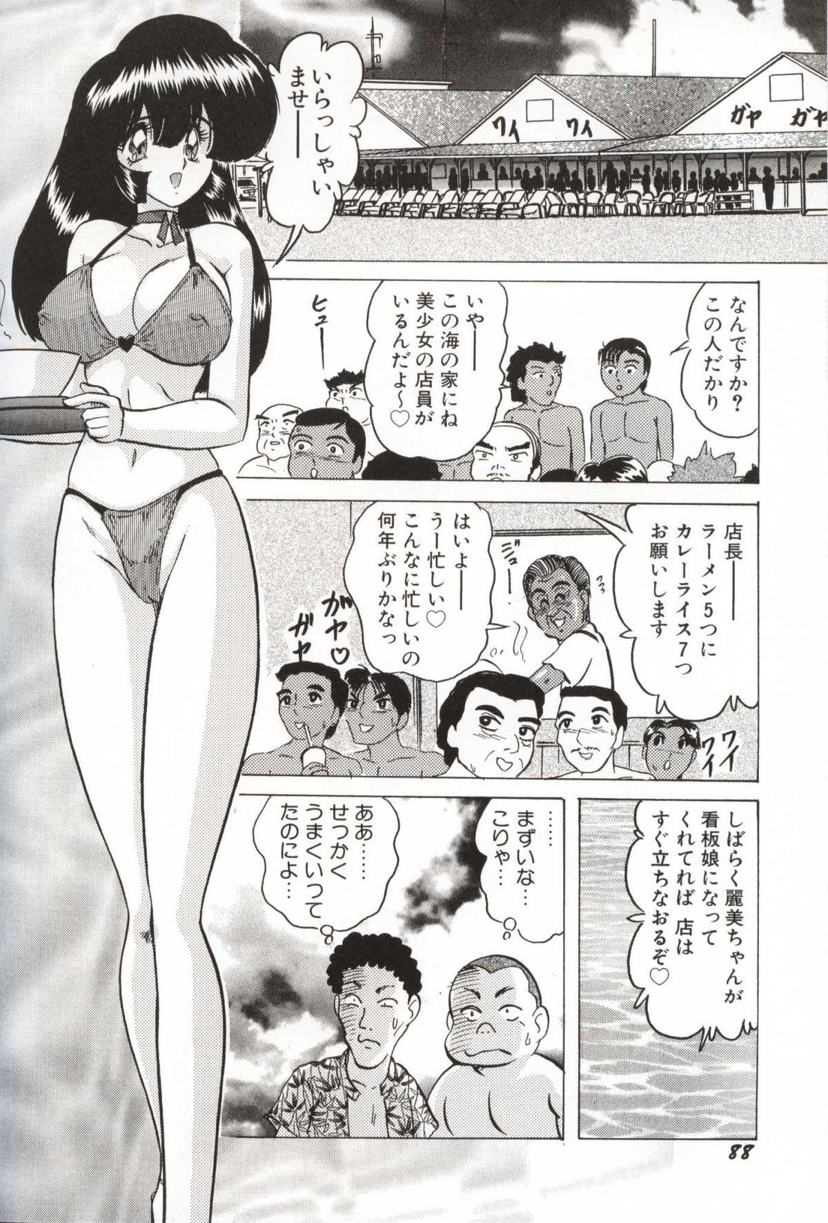 Shoujo Tantei Reimi 86