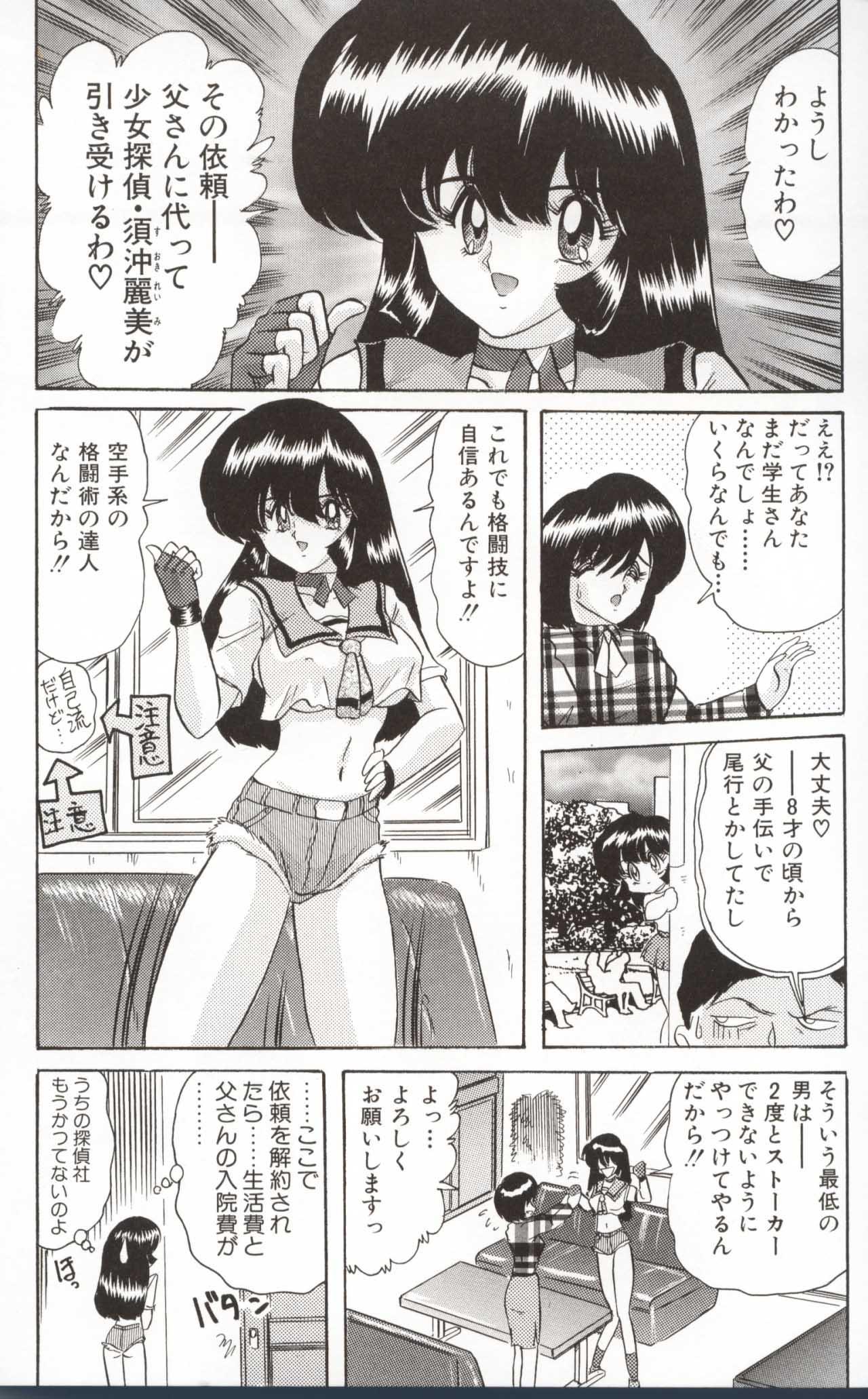 Shoujo Tantei Reimi 8