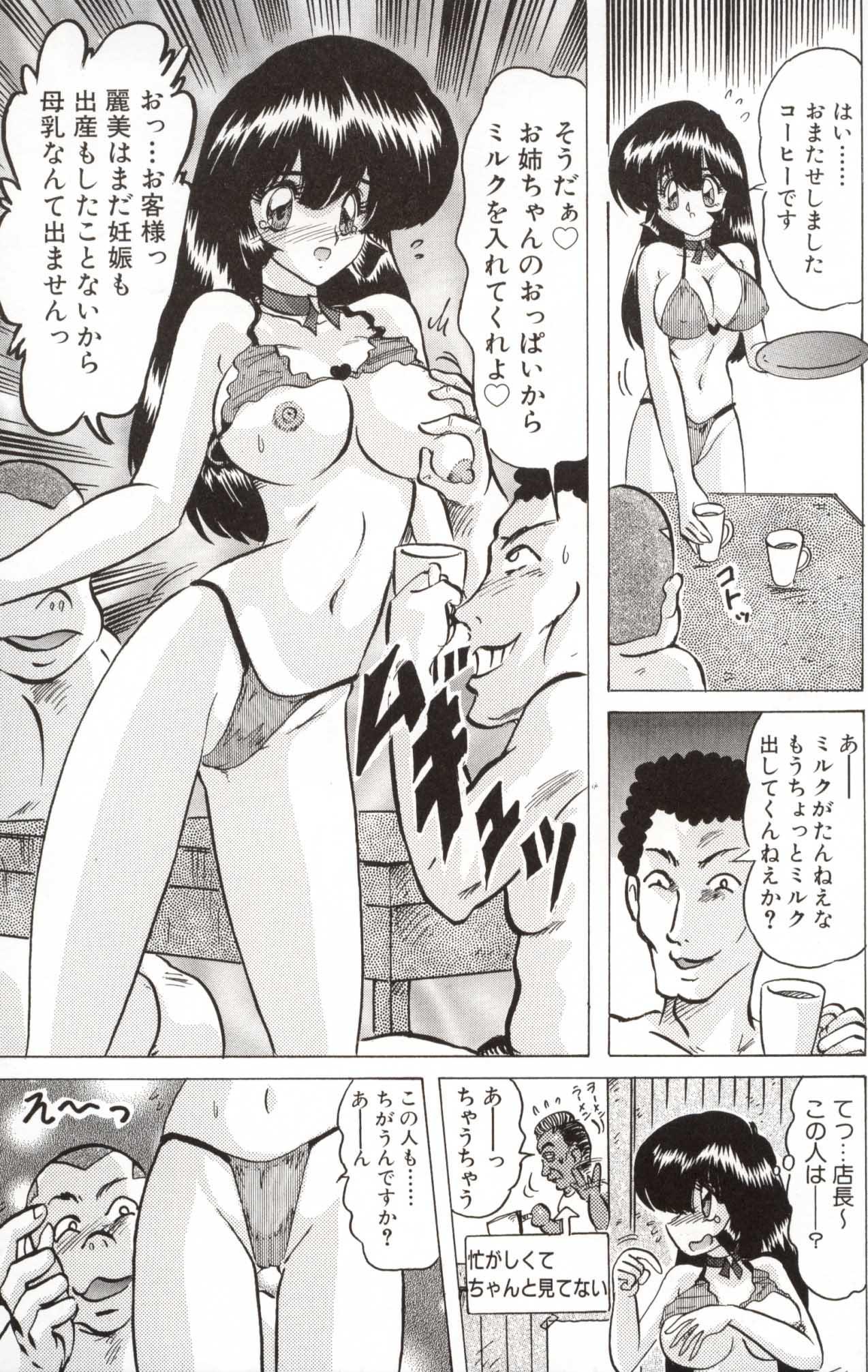 Shoujo Tantei Reimi 91