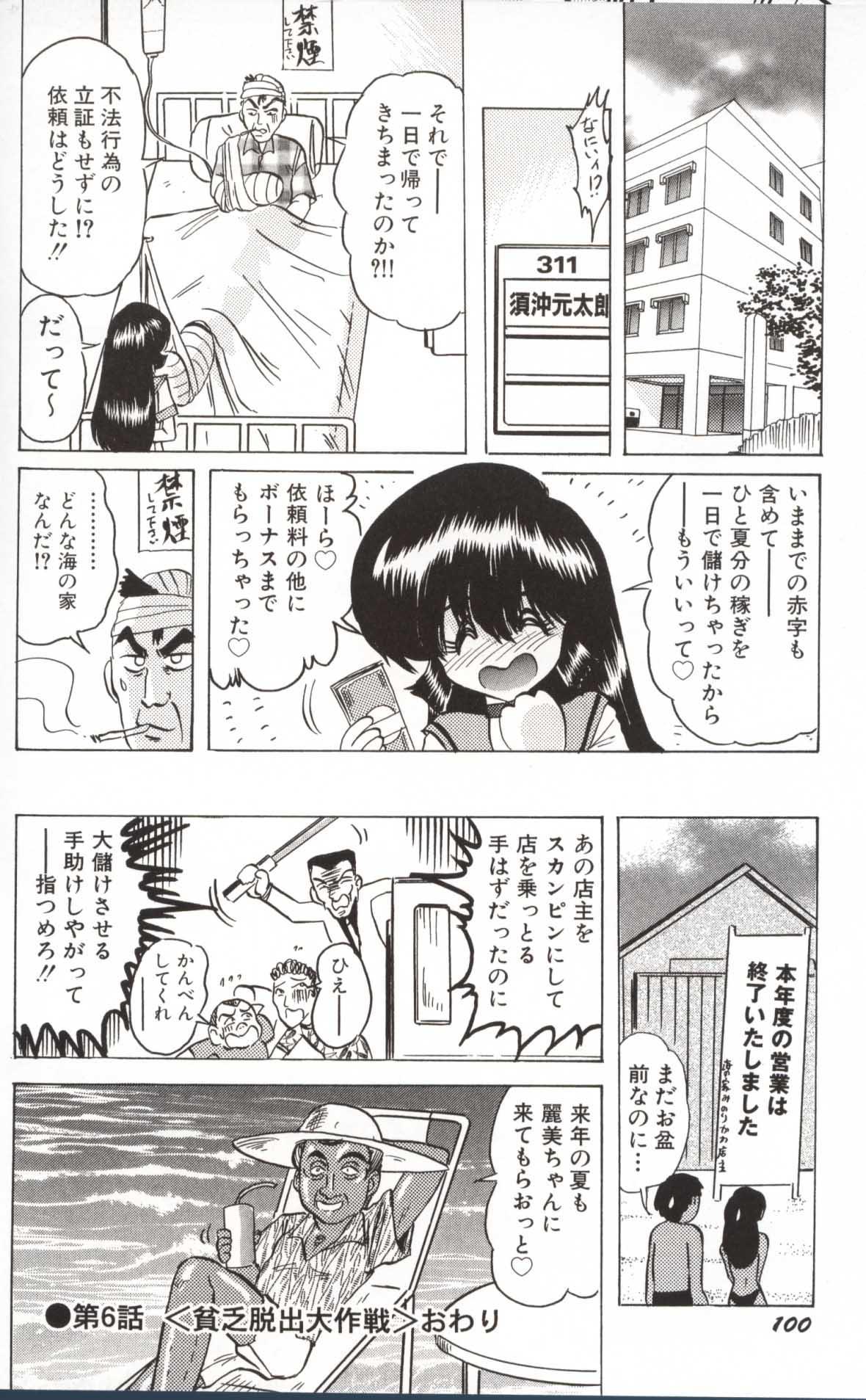 Shoujo Tantei Reimi 98