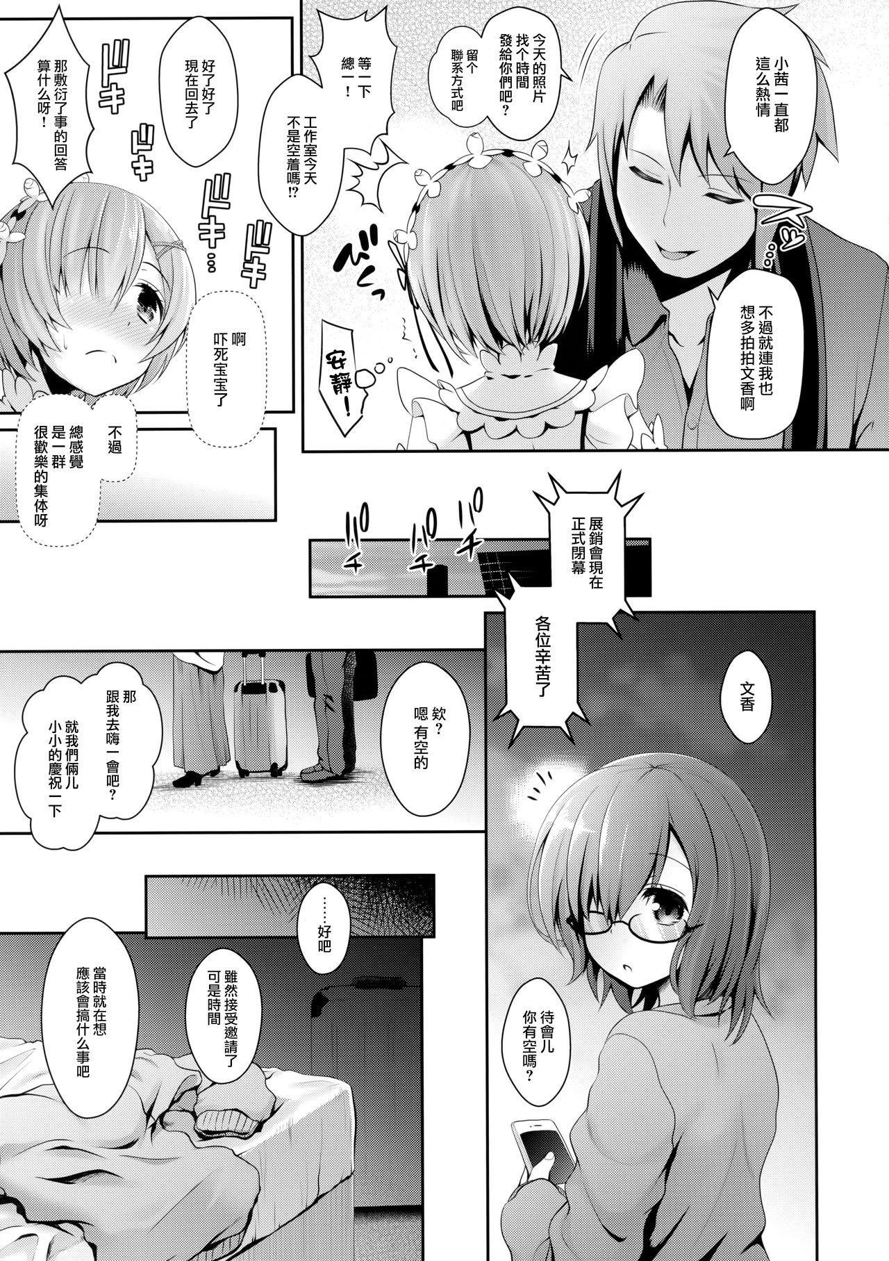 Zero kara Hajimeru Cosplay Seikatsu 7