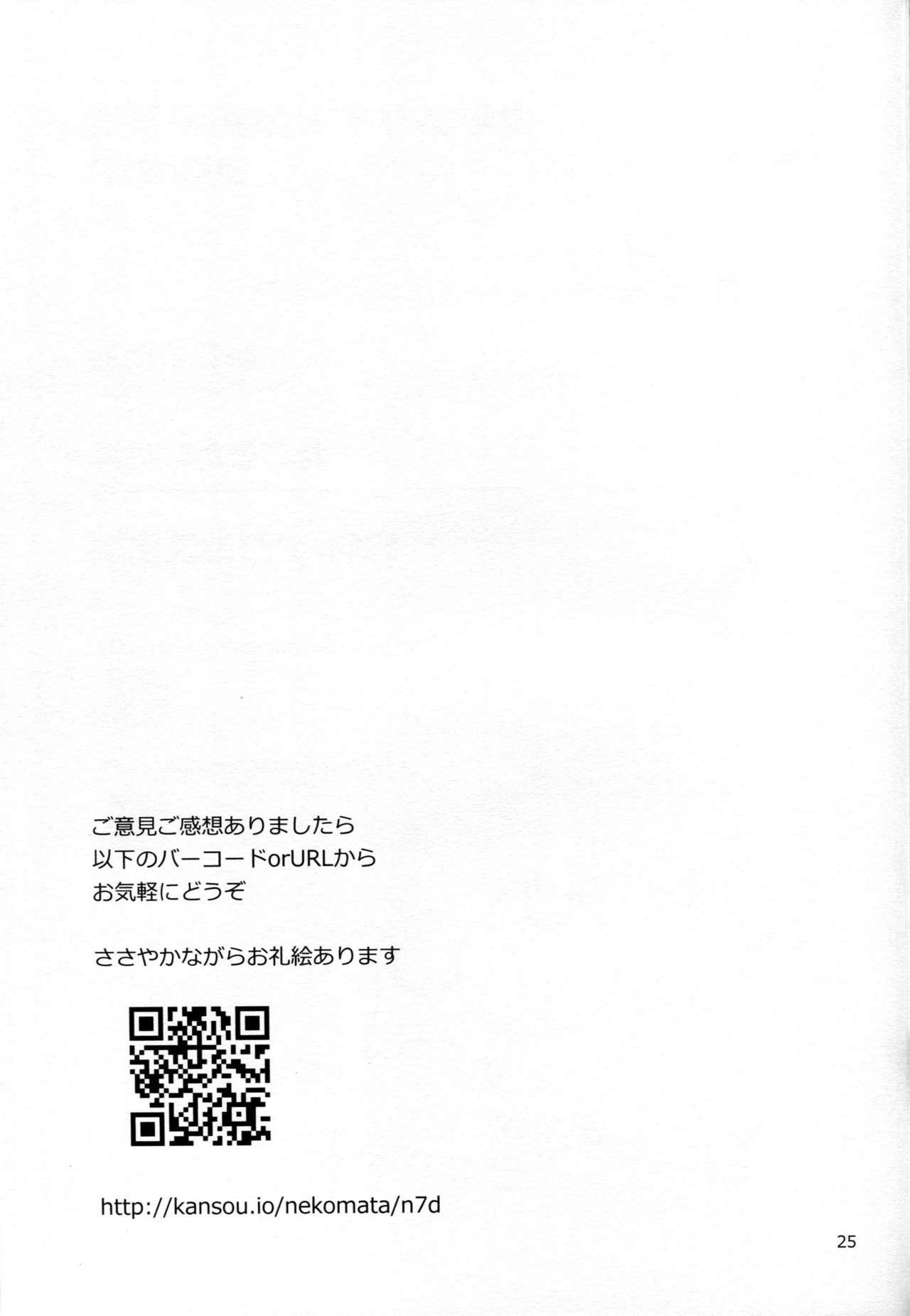 Shounen Arisu to Kindan no Kajitsu 23