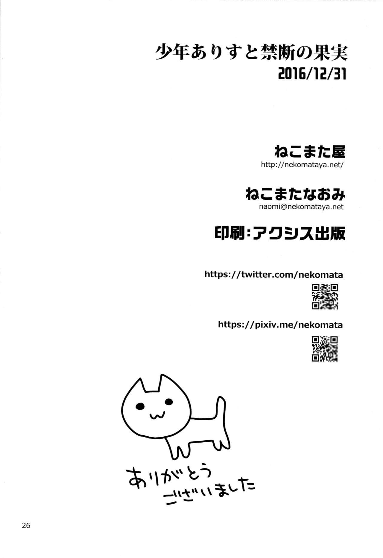 Shounen Arisu to Kindan no Kajitsu 24
