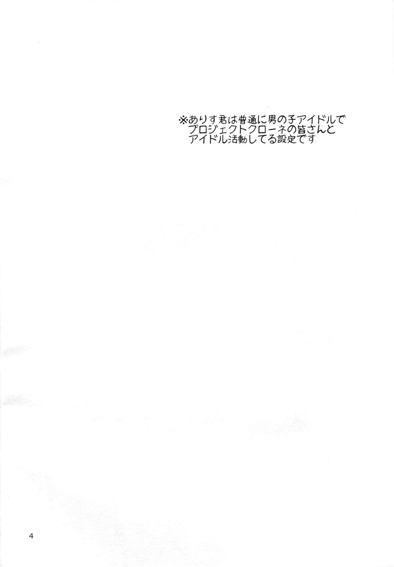 Shounen Arisu to Kindan no Kajitsu 2