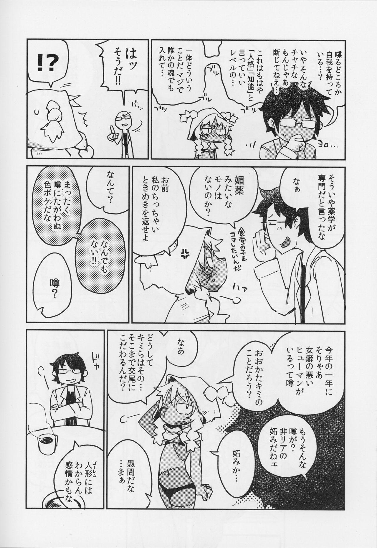 Kouhai no Tangan-chan #4 10