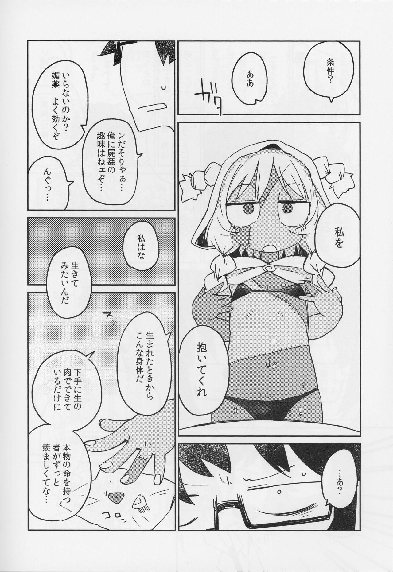 Kouhai no Tangan-chan #4 12