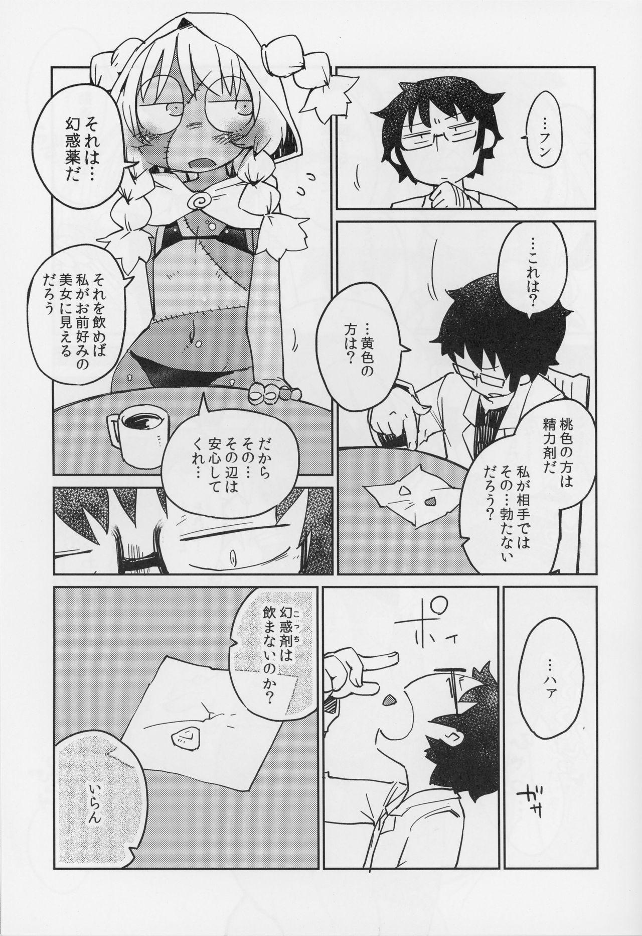Kouhai no Tangan-chan #4 13