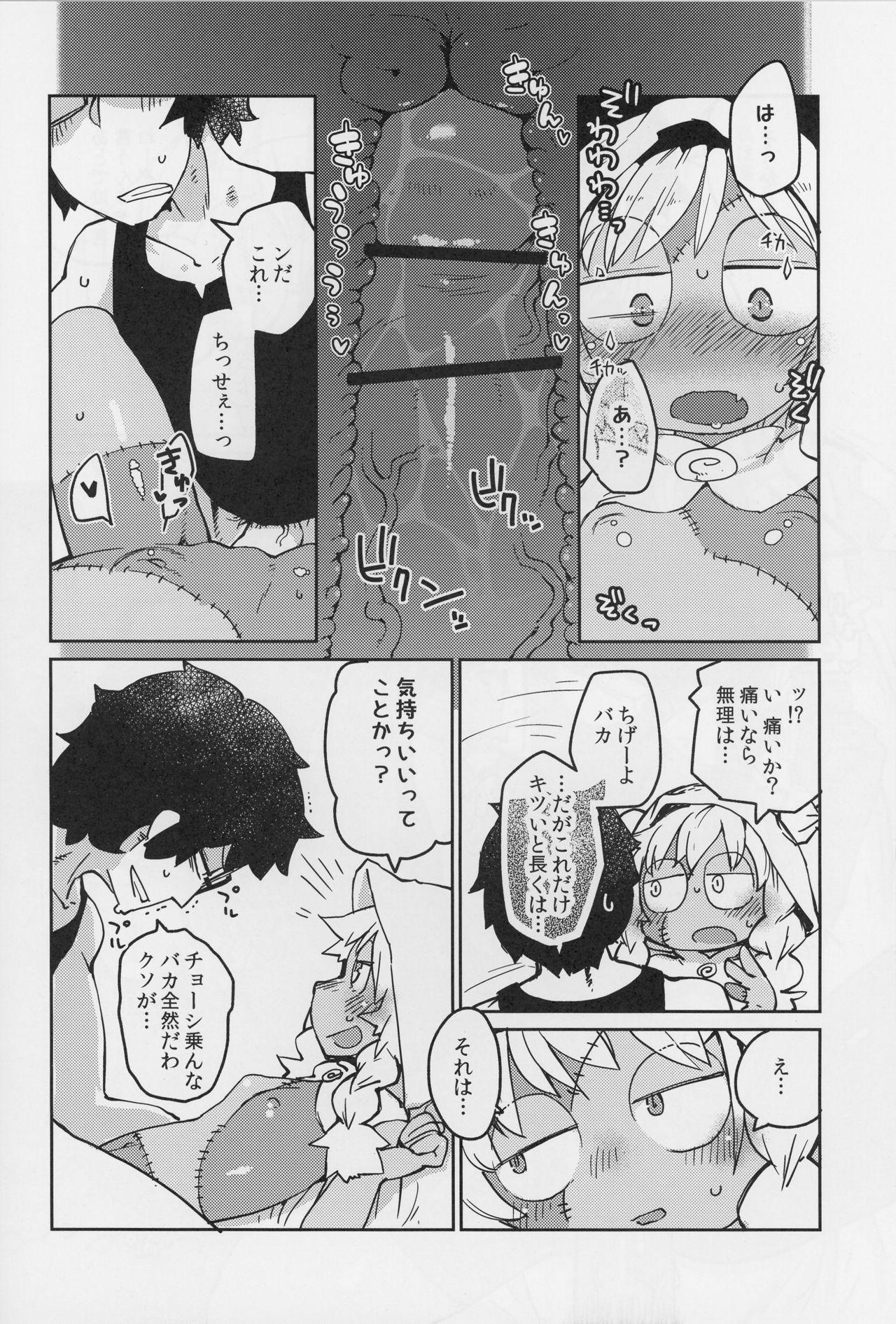 Kouhai no Tangan-chan #4 18