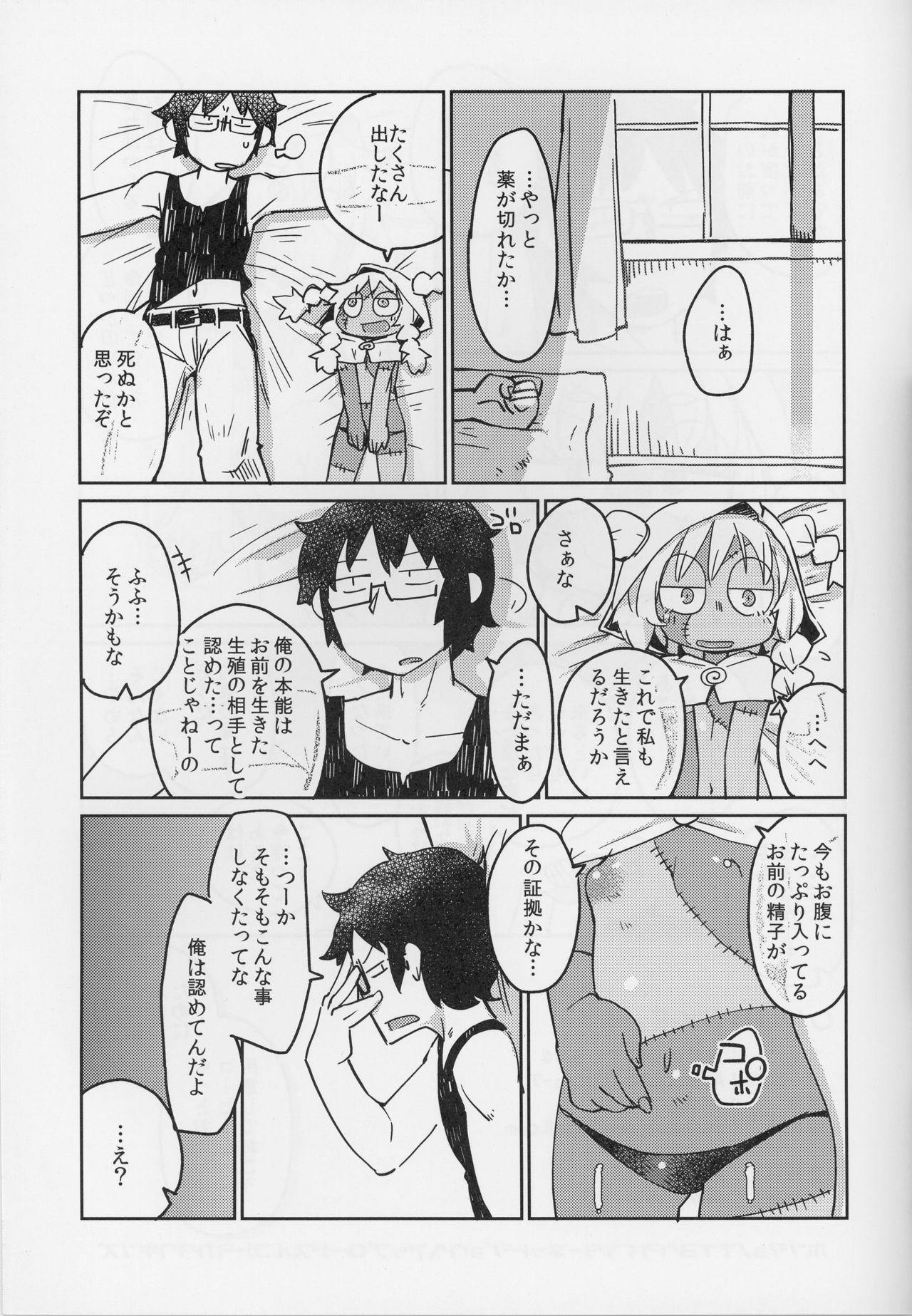 Kouhai no Tangan-chan #4 25
