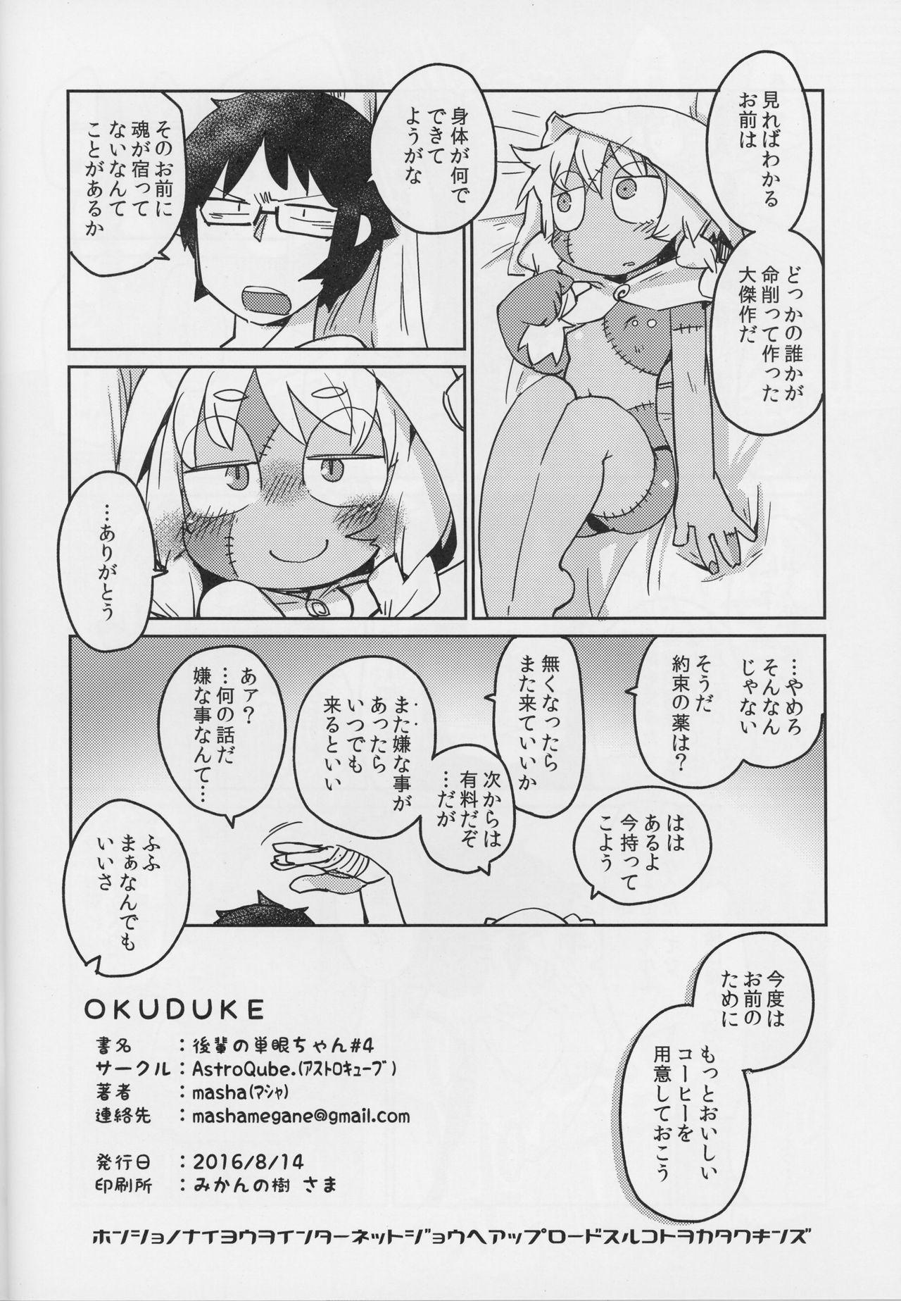 Kouhai no Tangan-chan #4 26