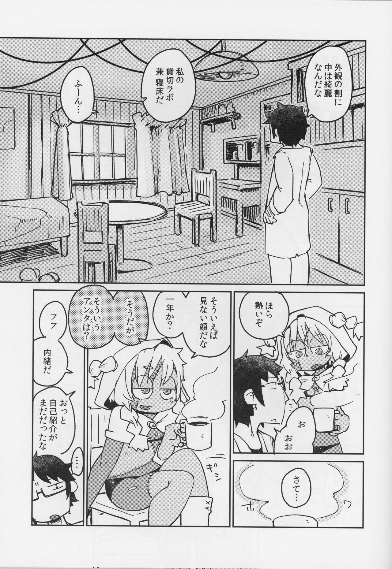Kouhai no Tangan-chan #4 7