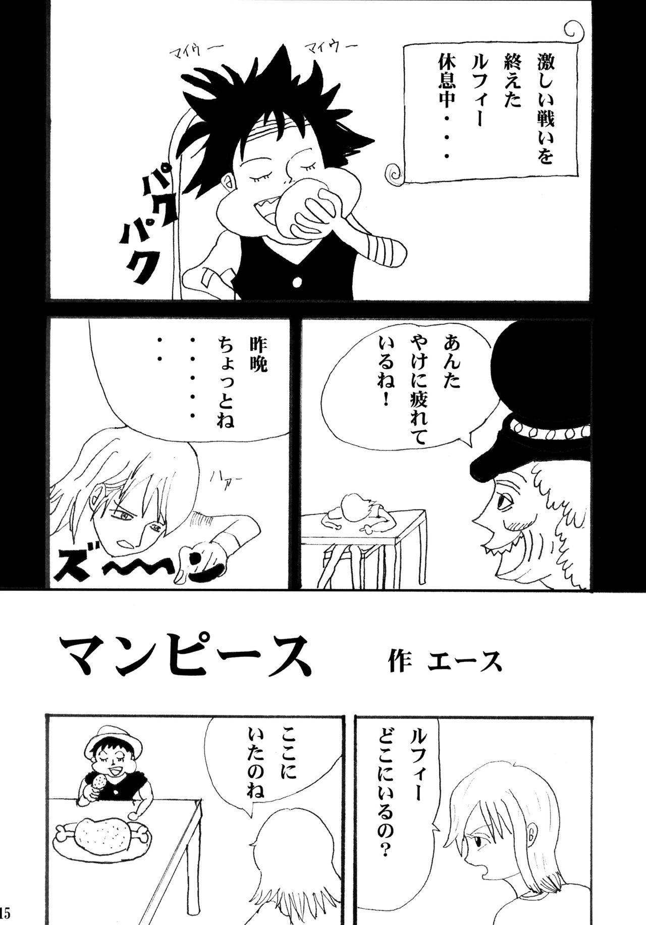 Nami Ryou Joku!! 14