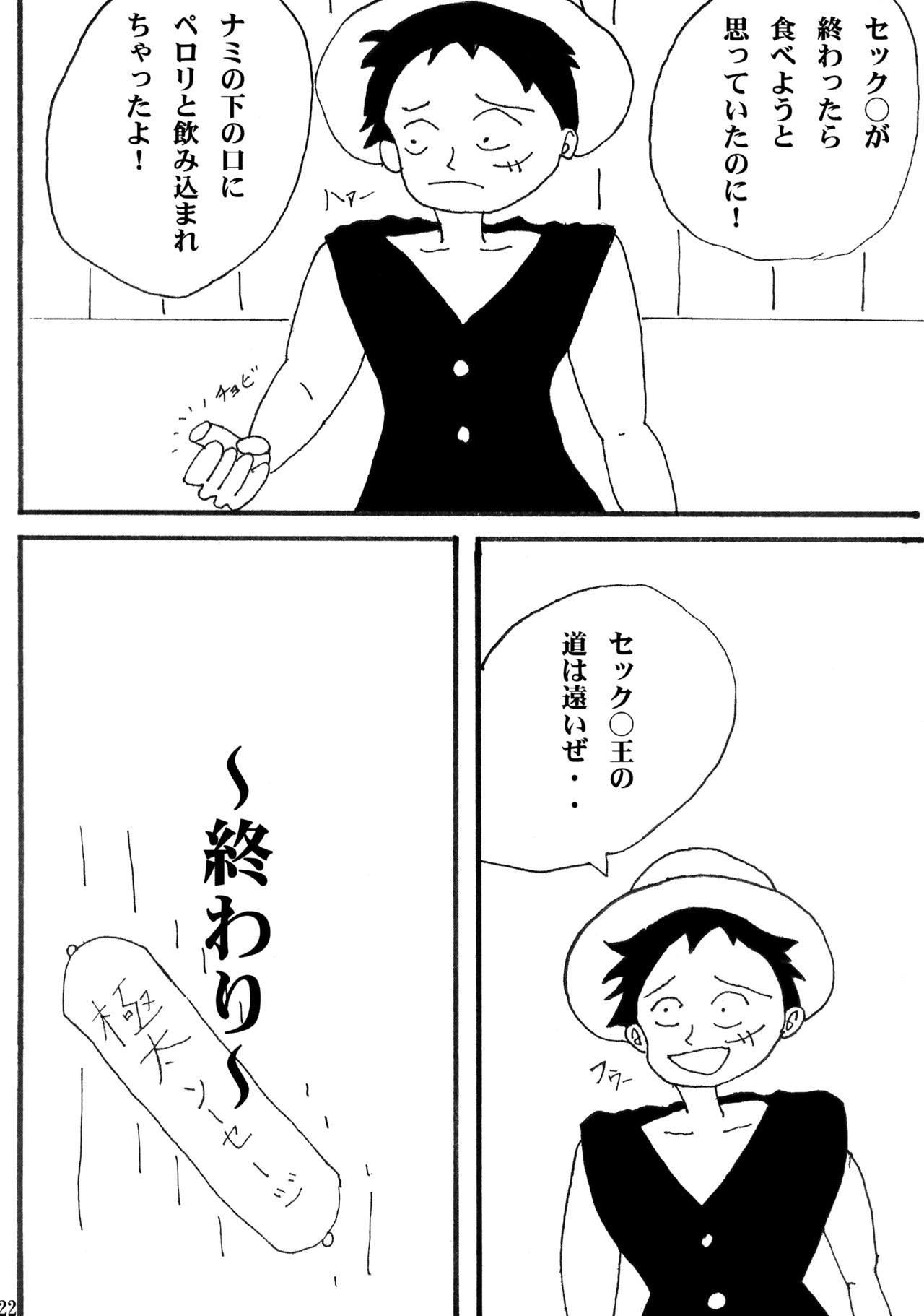 Nami Ryou Joku!! 21