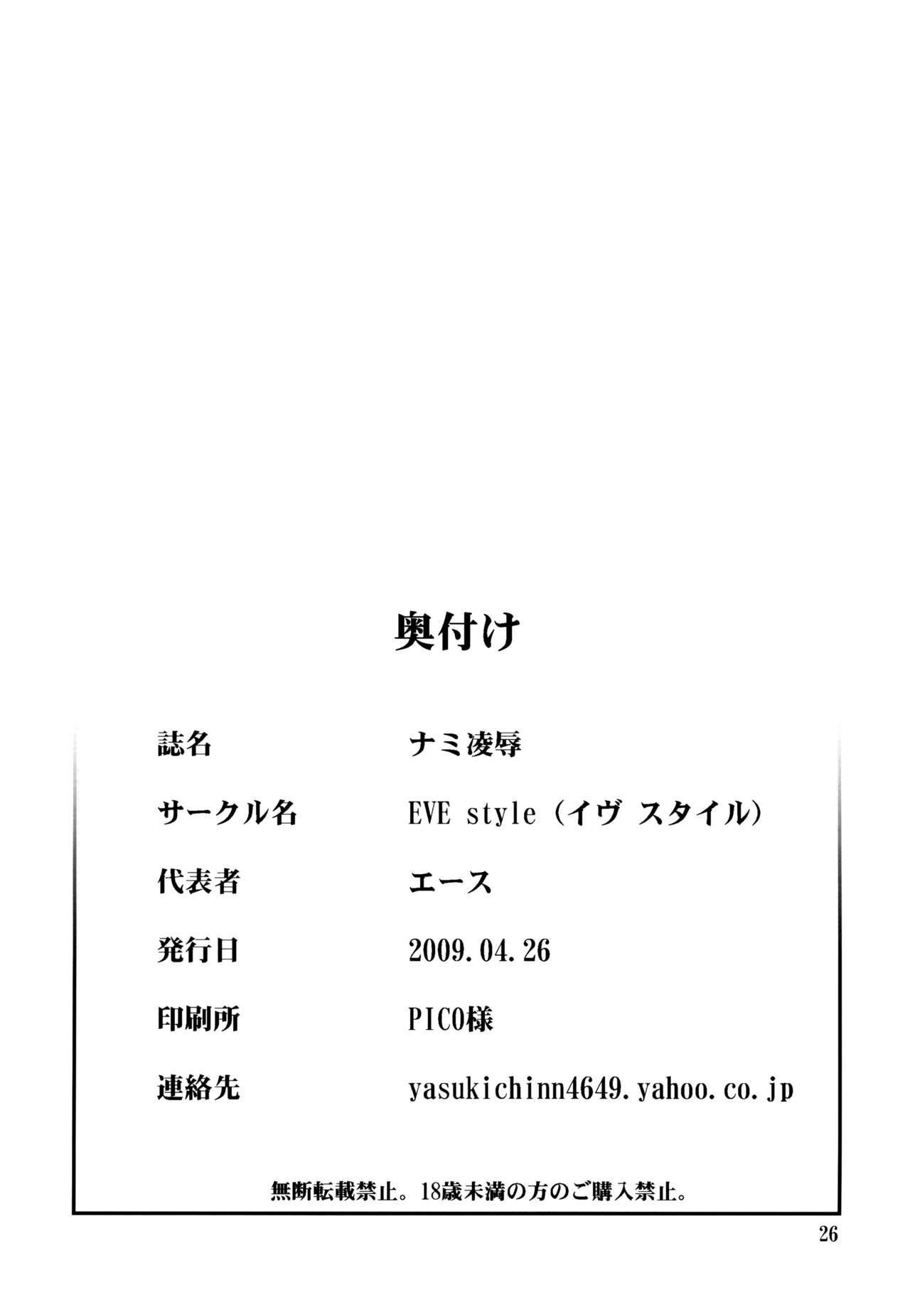Nami Ryou Joku!! 25