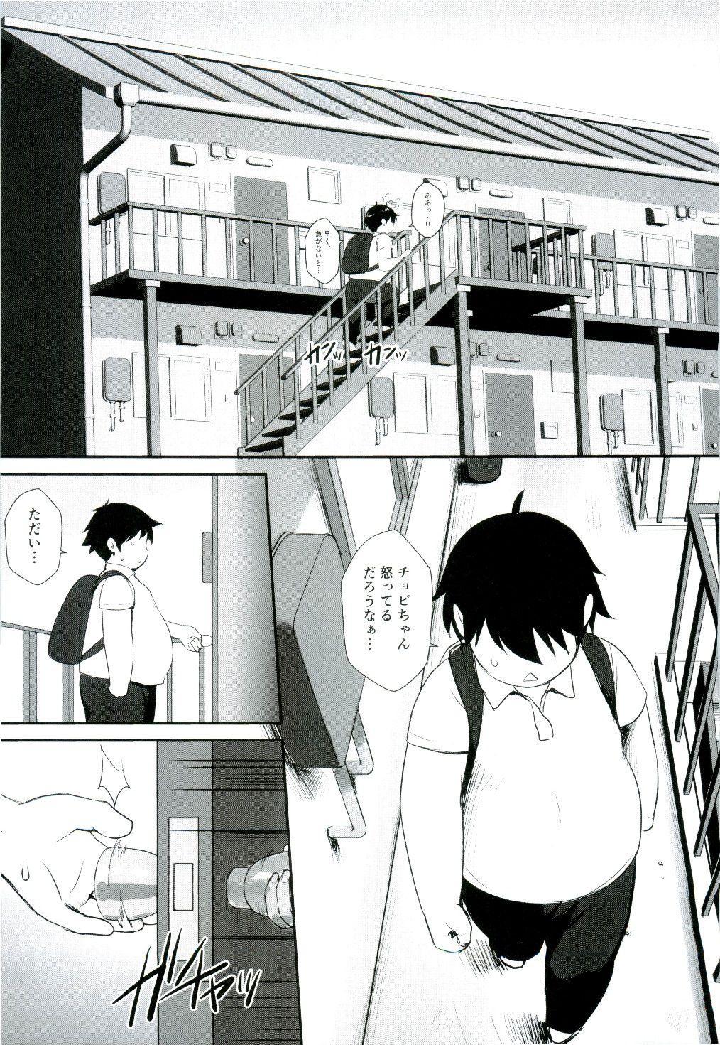 Chovy-chan to Boku no Ninshin Katsudou 1
