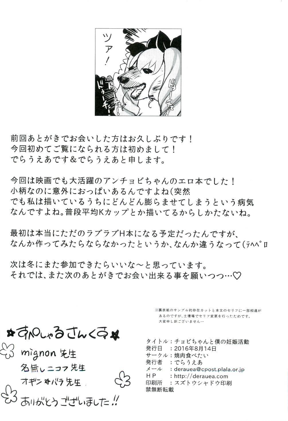 Chovy-chan to Boku no Ninshin Katsudou 22
