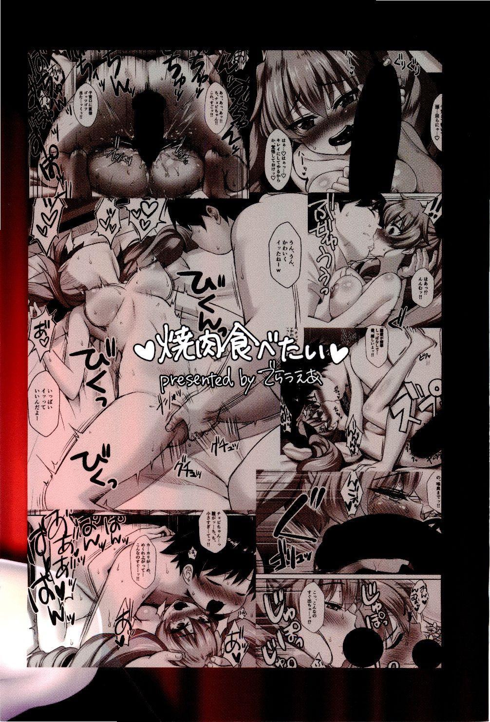 Chovy-chan to Boku no Ninshin Katsudou 23