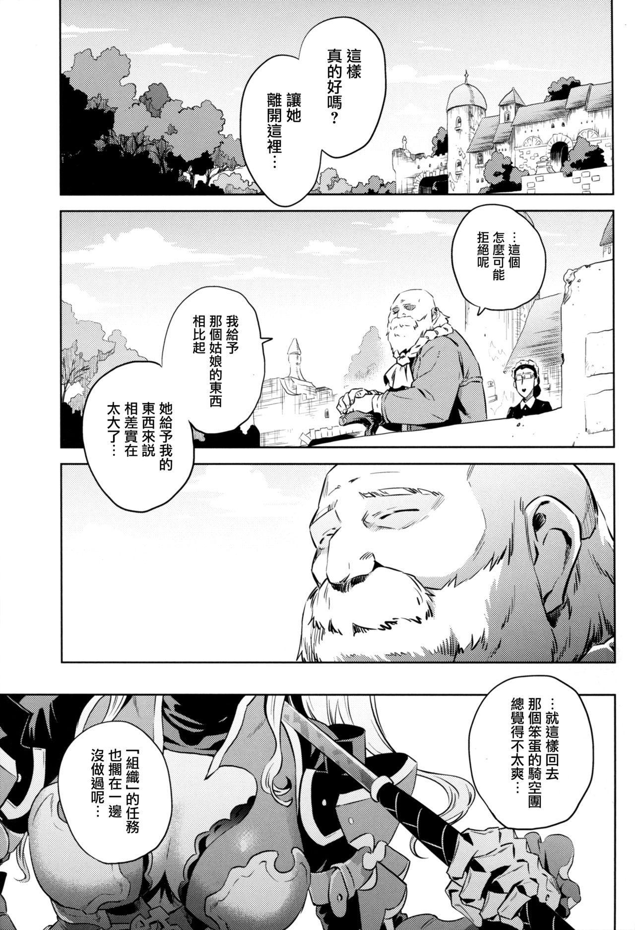 Zeta-hime, Etsuraku. 22