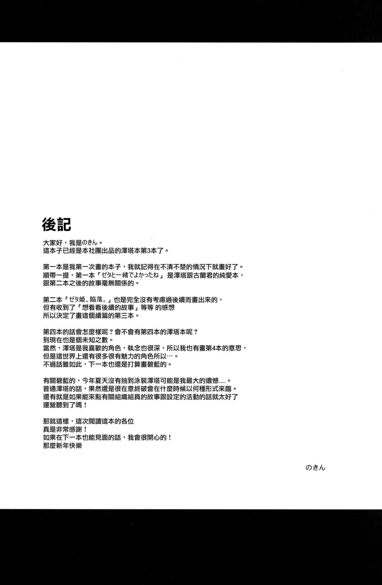 Zeta-hime, Etsuraku. 24