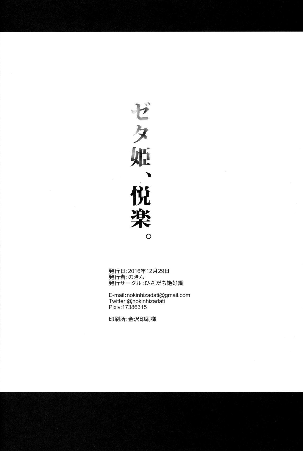 Zeta-hime, Etsuraku. 25