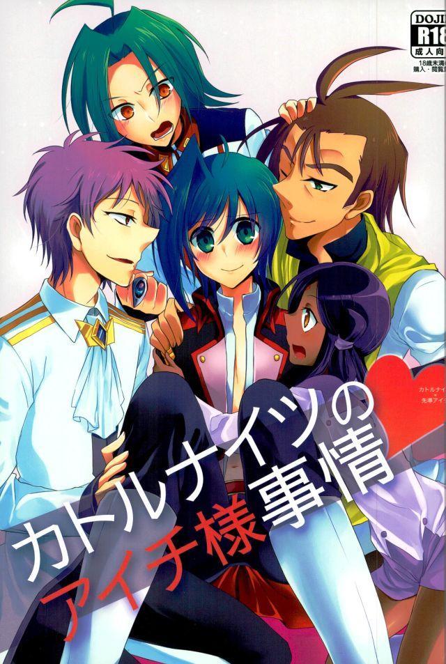 Quatre Knights no Aichi-sama Jijou 0