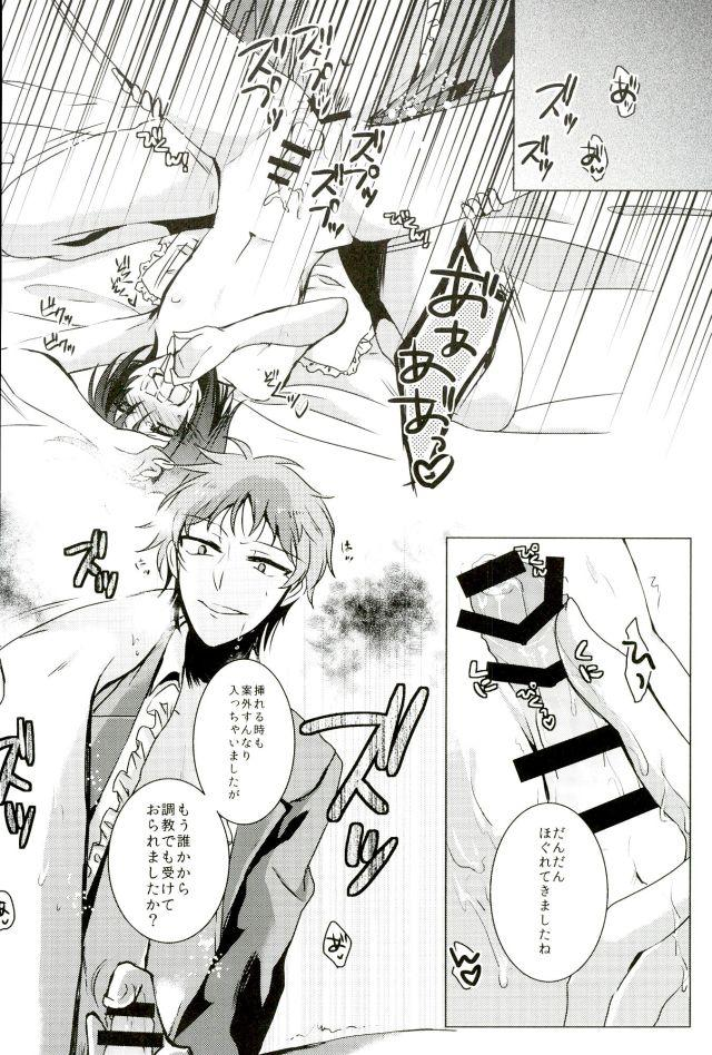 Quatre Knights no Aichi-sama Jijou 14