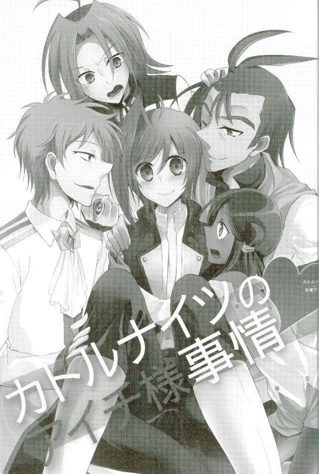 Quatre Knights no Aichi-sama Jijou 1