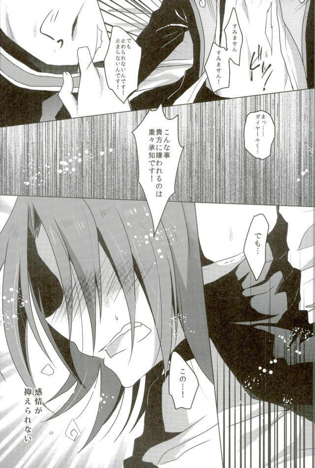 Quatre Knights no Aichi-sama Jijou 21