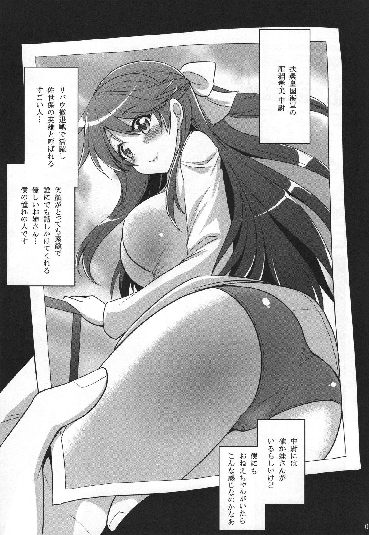 Onee-chan to Shota no Witch Night 1