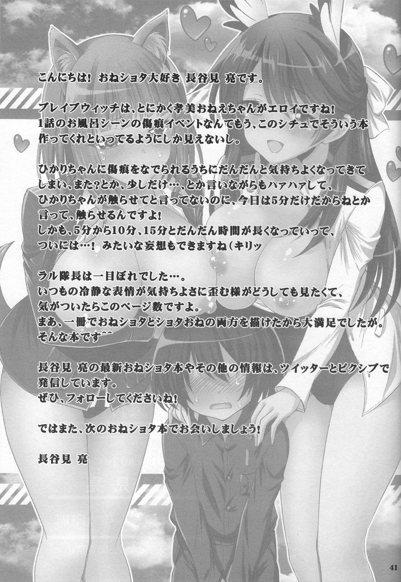 Onee-chan to Shota no Witch Night 39