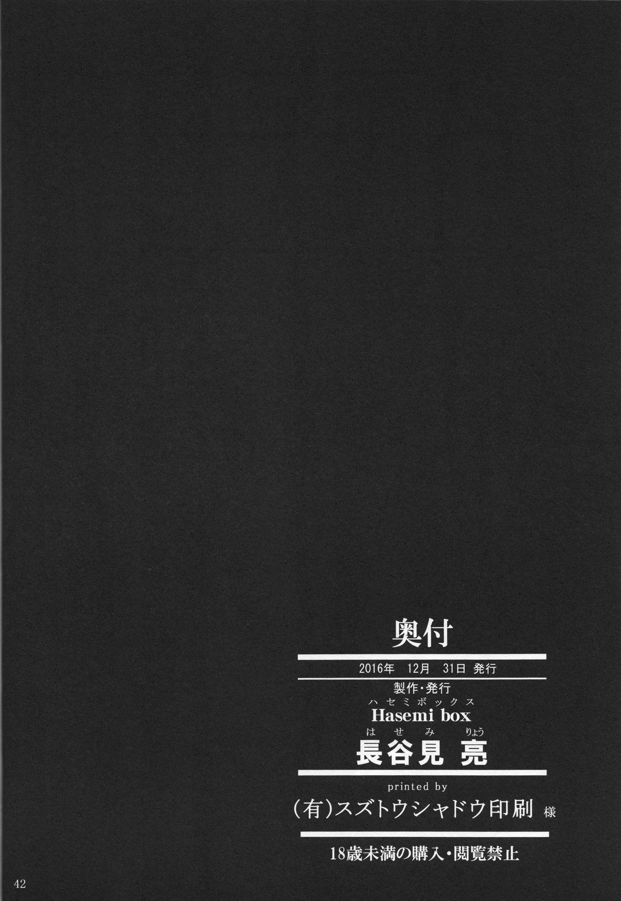 Onee-chan to Shota no Witch Night 40