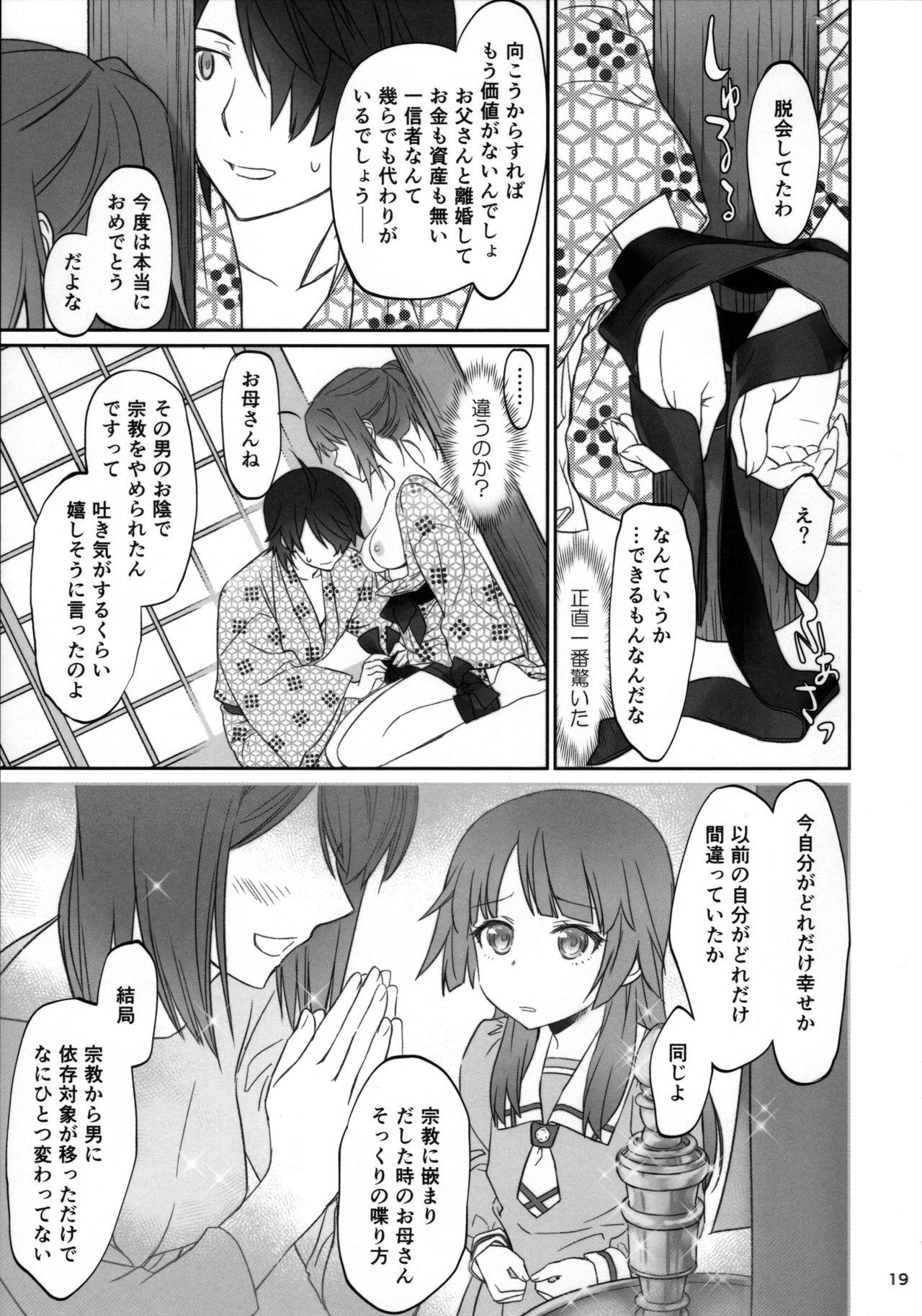 Hitagi Family Kouhen 17