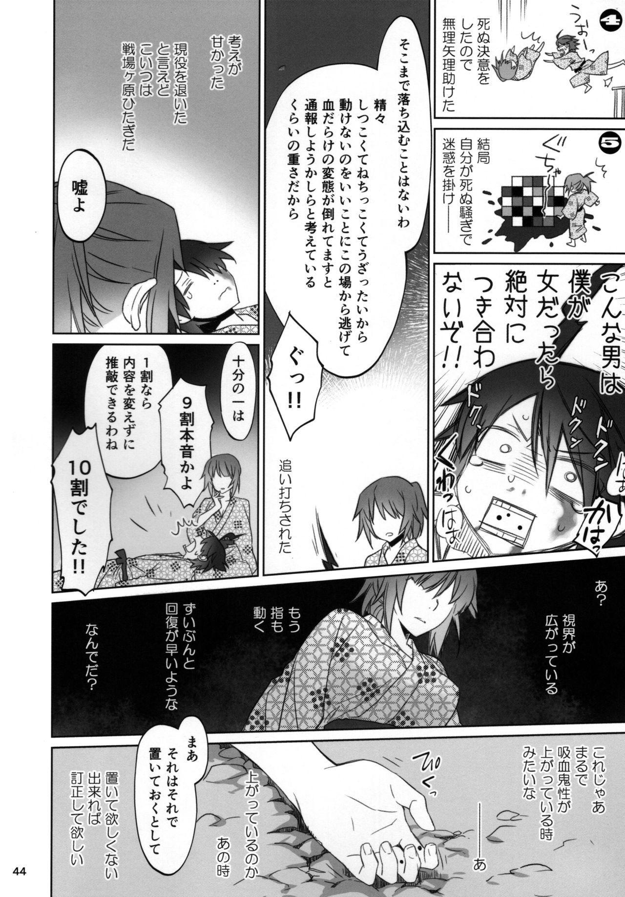 Hitagi Family Kouhen 42