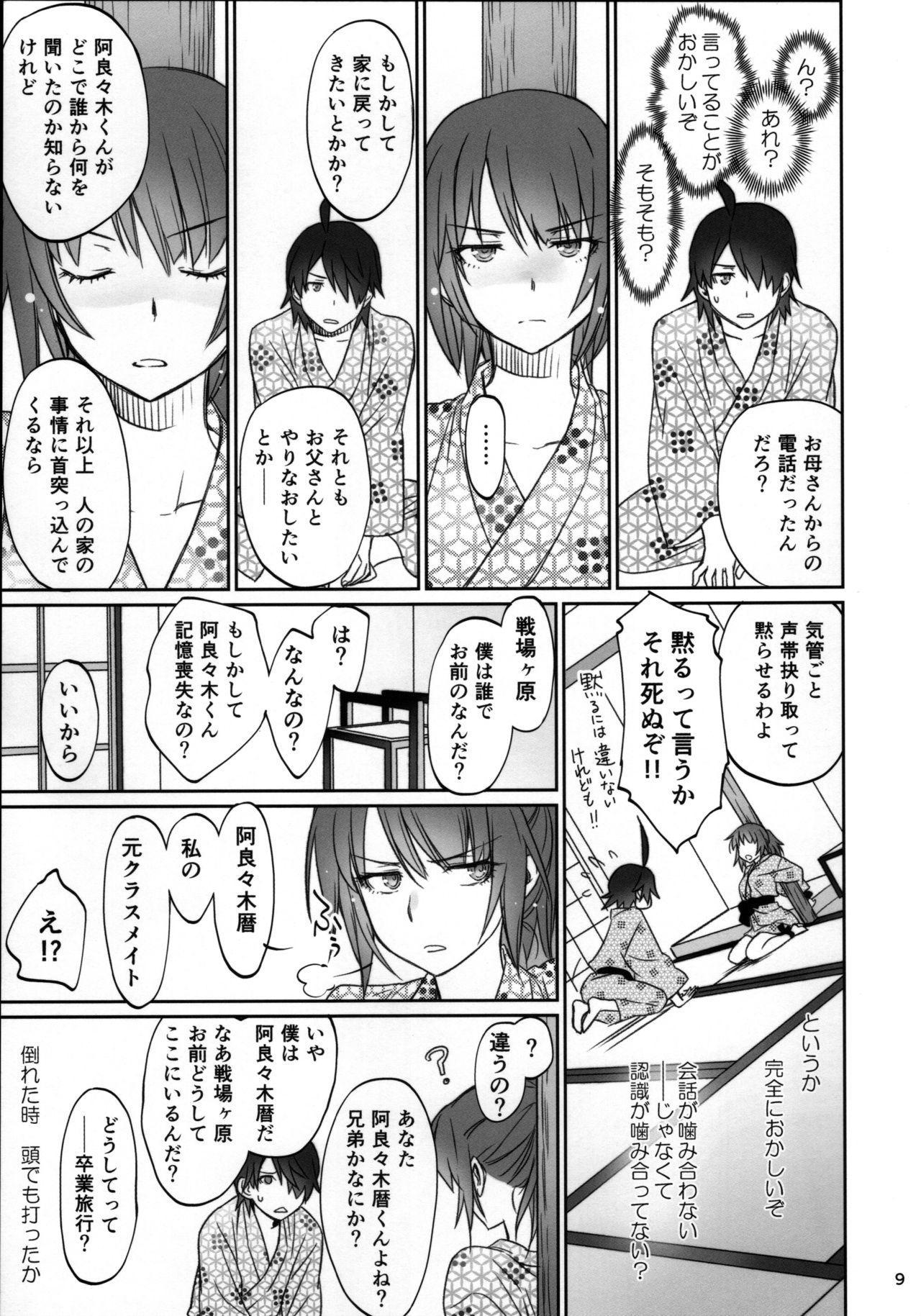 Hitagi Family Kouhen 7