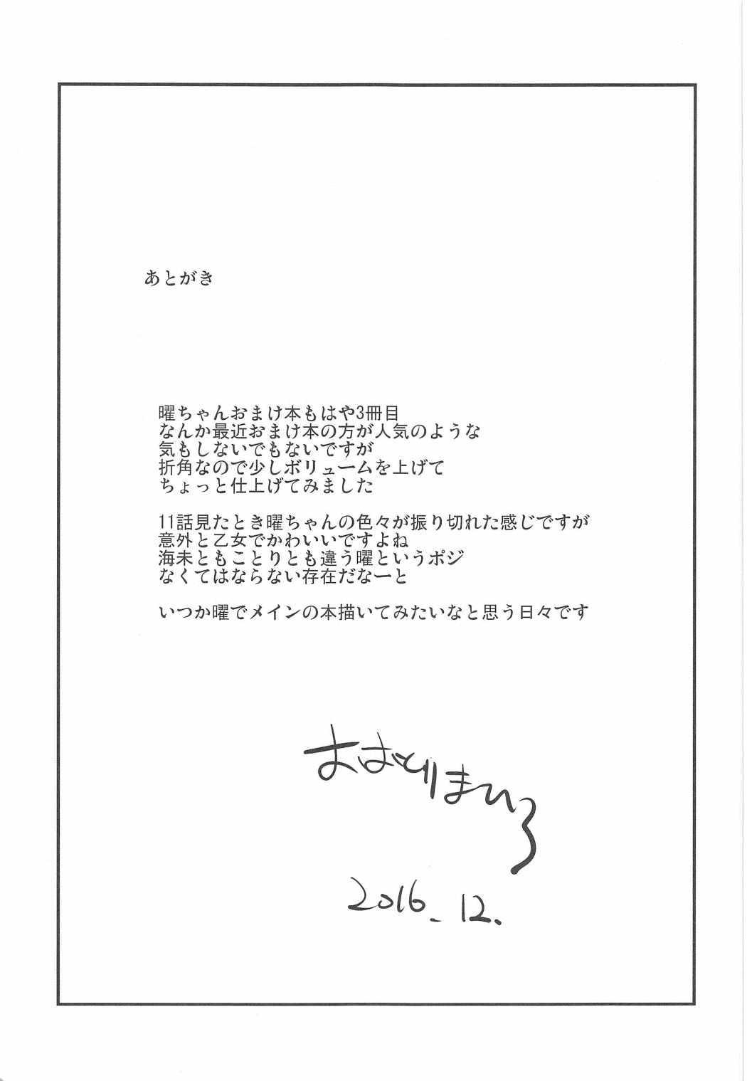 1p ni Hitori Dareka ga Shasei Suru Hon 11