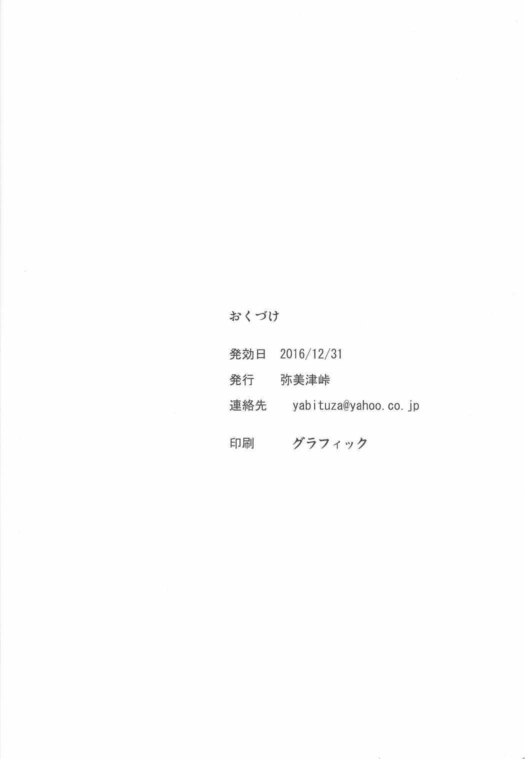 1p ni Hitori Dareka ga Shasei Suru Hon 12