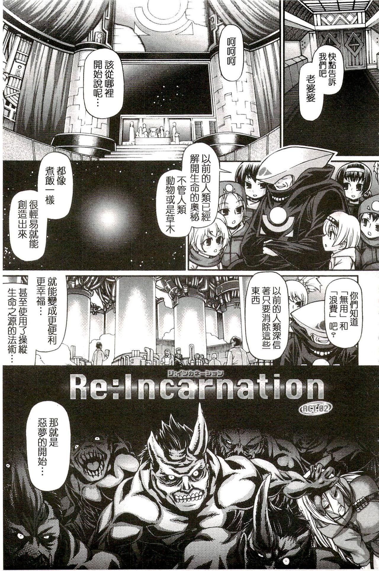 Re:Incarnation 27