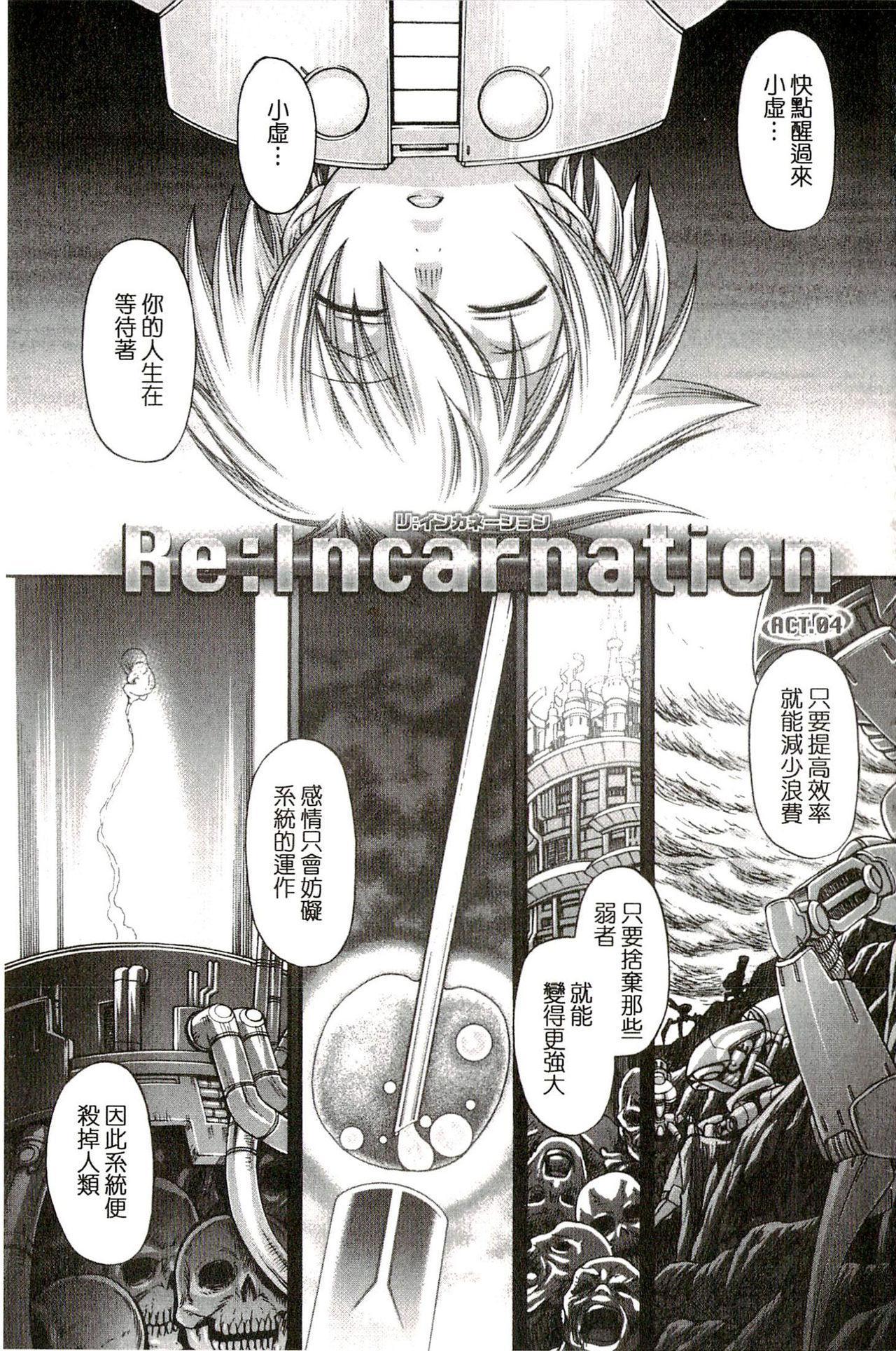 Re:Incarnation 67