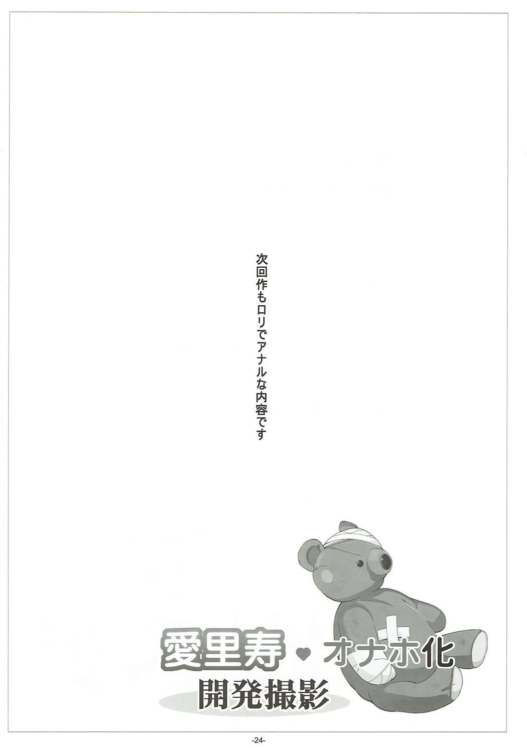 Arisu Onaho-ka Kaihatsu Satsuei 24