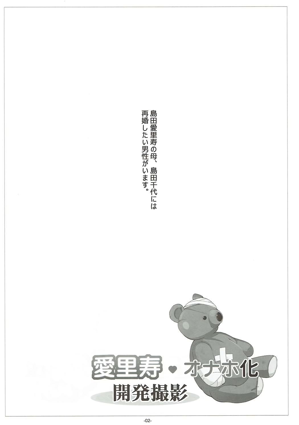 Arisu Onaho-ka Kaihatsu Satsuei 2