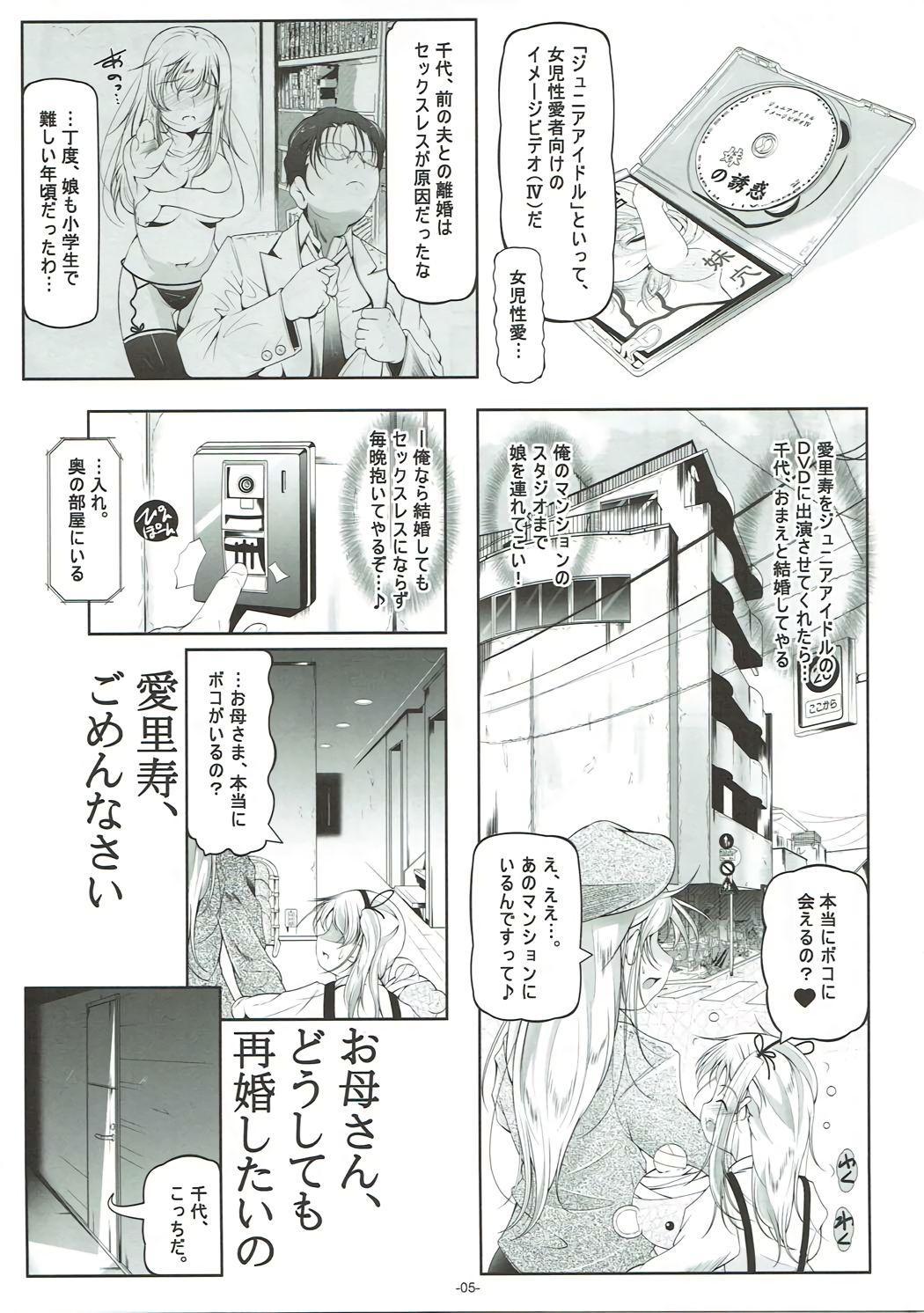 Arisu Onaho-ka Kaihatsu Satsuei 5