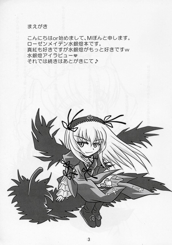 Suigin no Shizuku 1