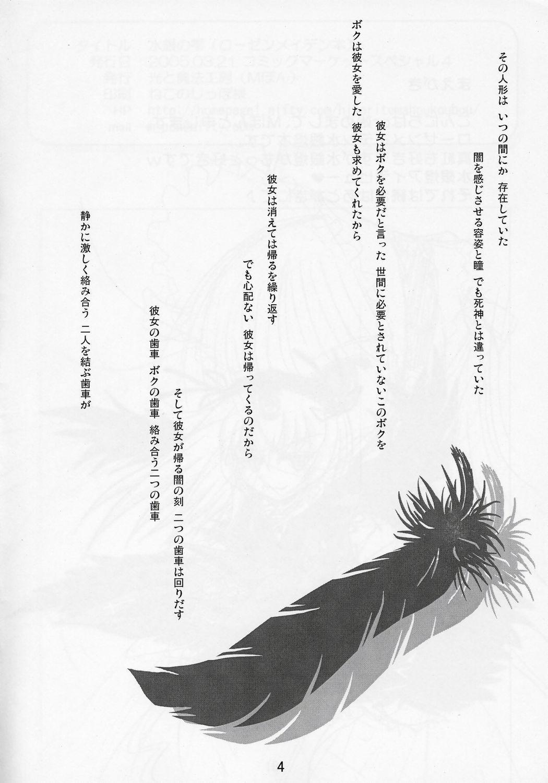Suigin no Shizuku 2