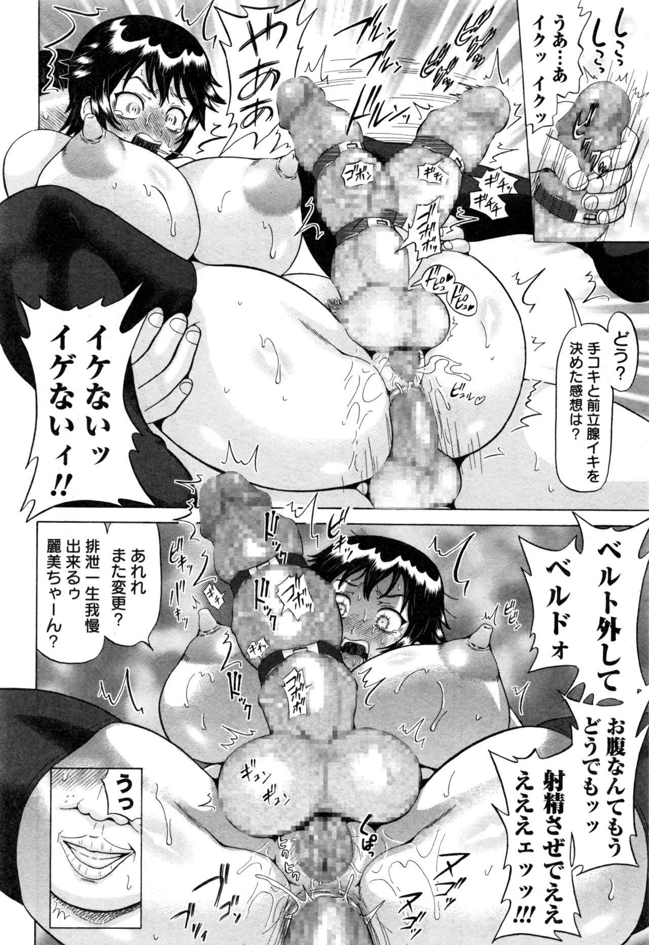 COMIC Masyo 2017-01 110