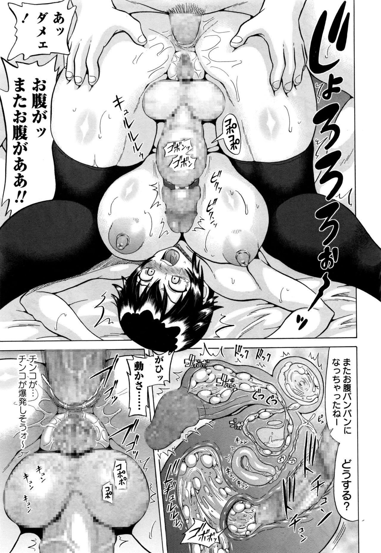 COMIC Masyo 2017-01 113
