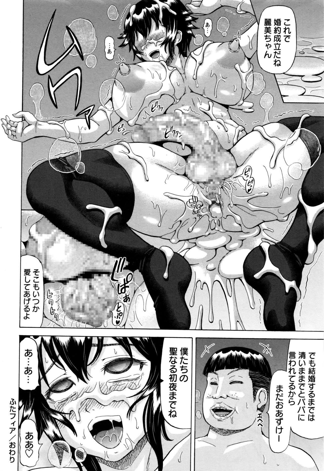 COMIC Masyo 2017-01 116