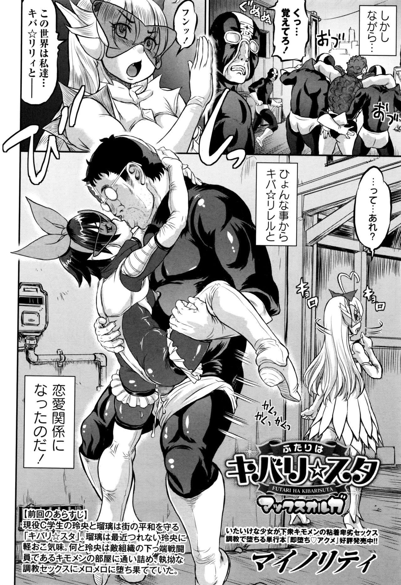 COMIC Masyo 2017-01 120